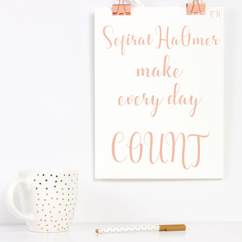 Sefirat HaOmer: Make Every Day Count